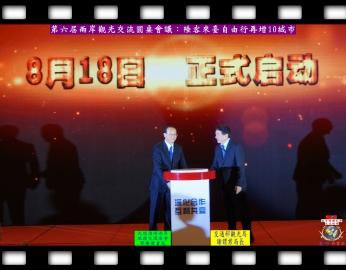 第六屆兩岸觀光交流圓桌會議:陸客來臺自由行再增10城市