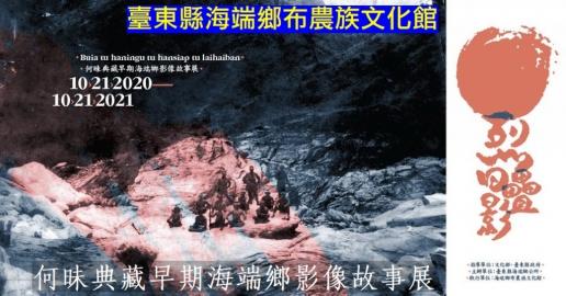臺東縣海端鄉布農族文化館--何昧典藏早期海端鄉影像故事展