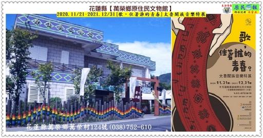 花蓮縣萬榮鄉原住民文物館--歌,住著誰的青春