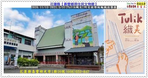 花蓮縣壽豐鄉原住民文物館--阿美族傳統編織技藝展