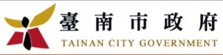 台南市政府