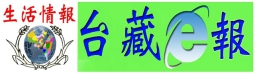 TaiwanTibetanNews