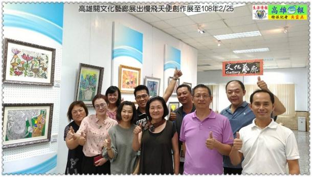 高雄關文化藝廊展出慢飛天使創作展至108年2/25