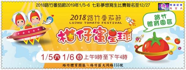 2018路竹番茄節2019年1/5-6 七彩夢想寫生比賽報名至12/27