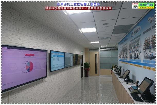 經濟部加工處推智慧工廠發展 銳鼎科技看好臺中軟體園區-AIoT產業聚落發展提升競爭力