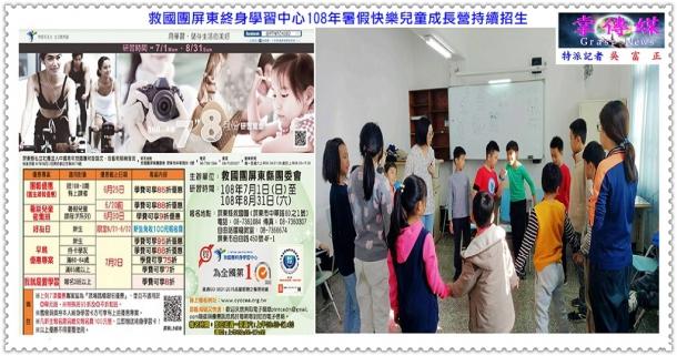 救國團屏東終身學習中心108年暑假快樂兒童成長營持續招生