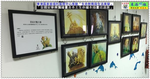 東港區家庭福利服務中心推動「生命教育與生活美學」邀請張啟華文化藝術基金會插畫展