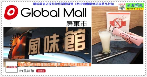 環球屏東店提前禁供塑膠吸管 6月中起備環保杯享飲品折扣