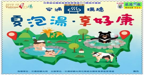 【漫遊台灣.花東】三日旅程/2019寶島仲夏節