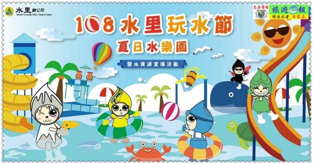 【漫遊台灣.南投】日月潭2日遊/108年水里玩水節