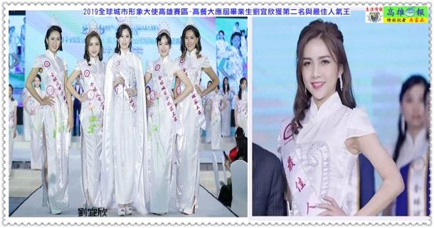 高餐大應屆畢業生劉宜欣獲選2019全球城市形象大使高雄賽區第二名