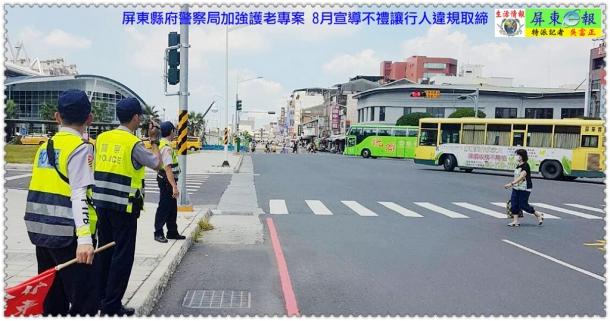 屏東縣府警察局加強護老專案 8月宣導不禮讓行人違規取締