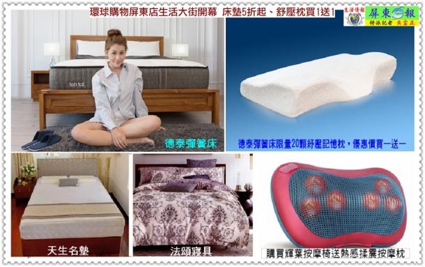 環球購物屏東店生活大街開幕 床墊5折起、舒壓枕買1送1