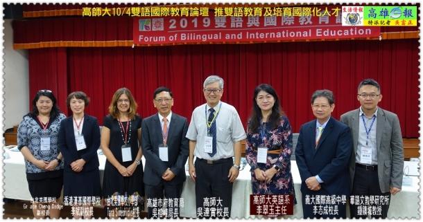 高師大10/4雙語國際教育論壇 推雙語教育及培育國際化人才