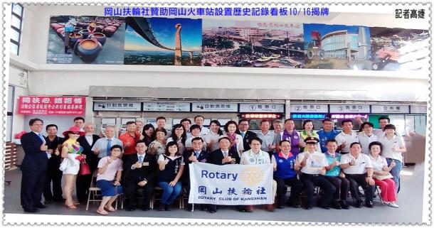 岡山扶輪社贊助岡山火車站設置歷史記錄看板10/16揭牌