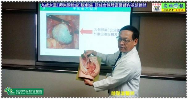 九歲女童[卵巢畸胎瘤]腹劇痛 阮綜合陳聰富醫師內視鏡摘除