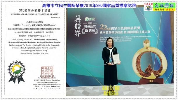高雄市立民生醫院榮獲2019年SNQ國家品質標章認證