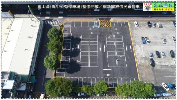 鳳山區[鳳甲公有停車場]整修完成/重新開放供民眾停車