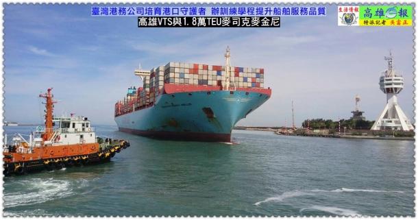 臺灣港務公司培育港口守護者 辦訓練學程提升船舶服務品質