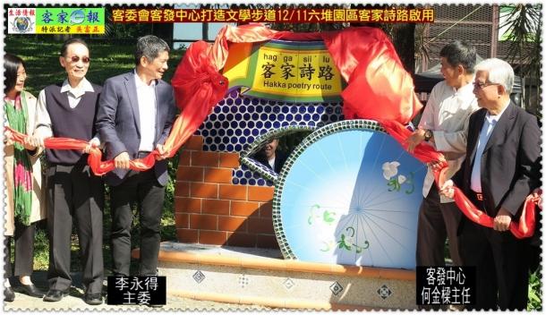 客委會客發中心打造文學步道12/11六堆園區客家詩路啟用
