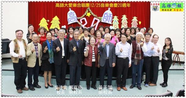 高師大愛樂合唱團12/25音樂會慶20週年