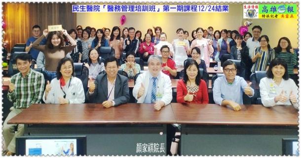 民生醫院「醫務管理培訓班」第一期課程12/24結業