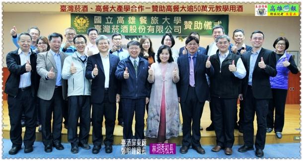 臺灣菸酒、高餐大產學合作-贊助高餐大逾50萬元教學用酒