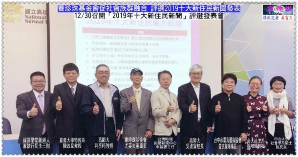 賽珍珠基金會促社會族群融合 評選2019十大新住民新聞發表