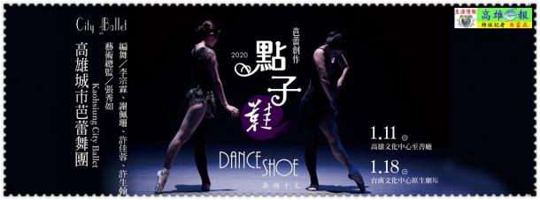 高雄城市芭蕾舞團許佳蓉,謝佩珊,李宗霖,許生翰創作芭蕾《2020點子鞋》1/11至善廳