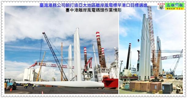 臺灣港務公司朝打造亞太地區離岸風電標竿港口目標邁進