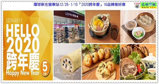 環球新左營車站12/26-1/15「2020跨年慶」16品牌推好康