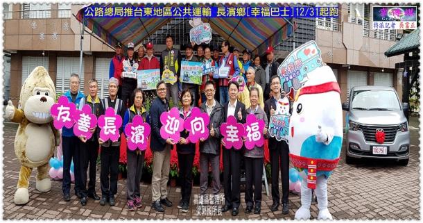 公路總局推台東地區公共運輸 長濱鄉[幸福巴士]12/31起跑