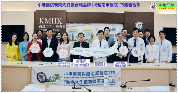 小港醫院新南向打響台灣品牌1/6越南軍醫院175簽署合作