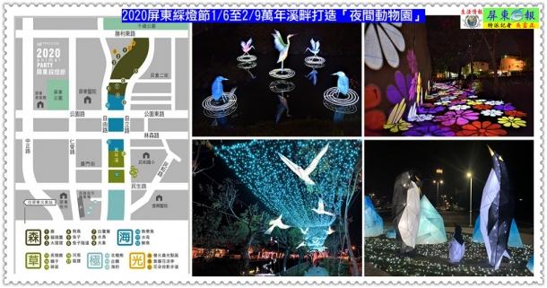 2020屏東綵燈節1/6至2/9萬年溪畔打造「夜間動物園」