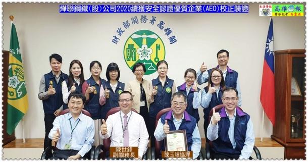燁聯鋼鐵(股)公司2020續獲安全認證優質企業(AEO)校正驗證