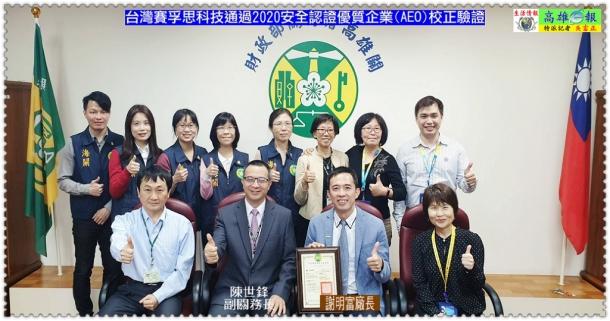台灣賽孚思科技通過2020安全認證優質企業(AEO)校正驗證