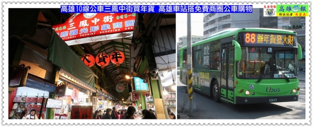 高雄10線公車三鳳中街買年貨 高雄車站搭免費商圈公車購物