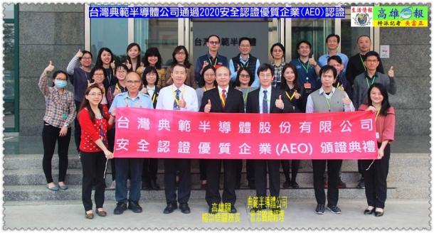 台灣典範半導體公司通過2020安全認證優質企業(AEO)認證