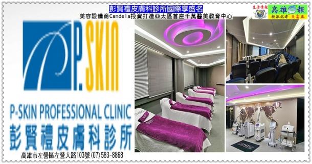 彭賢禮皮膚科診所國際享盛名 美容設備商Candela投資打造亞太區首座千萬醫美教育中心