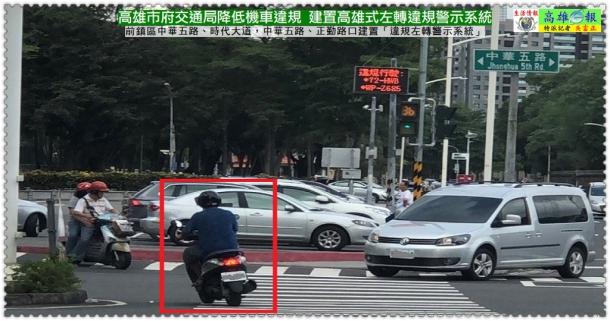 高雄市府交通局降低機車違規 建置高雄式左轉違規警示系統