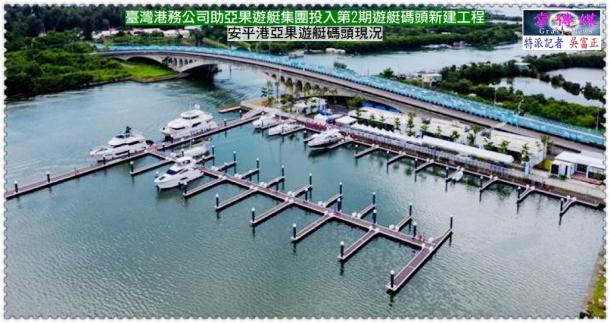 臺灣港務公司助亞果遊艇集團投入第2期遊艇碼頭新建工程