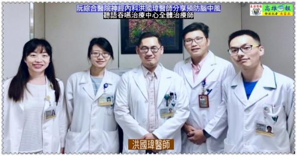 阮綜合醫院神經內科洪國瑋醫師分享預防腦中風