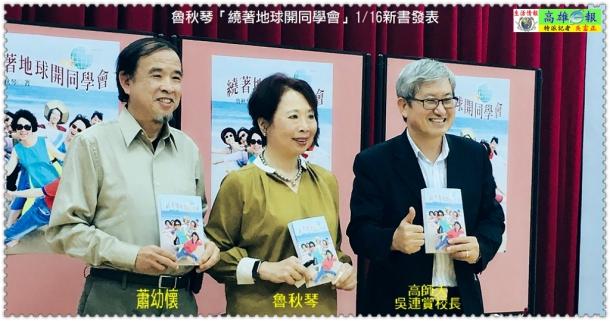 魯秋琴「繞著地球開同學會」1/16新書發表
