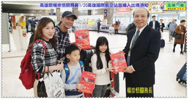 高雄關楊崇悟關務長1/20高雄國際航空站宣導入出境須知