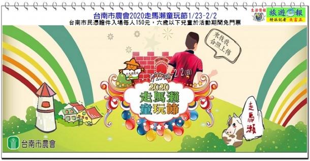 台南市農會2020走馬瀨童玩節1/23-2/2台南市民150元入場