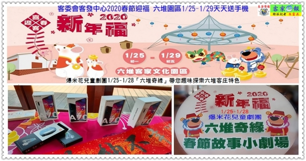 客委會客發中心2020春節迎福 六堆園區1/25-1/29天天送手機