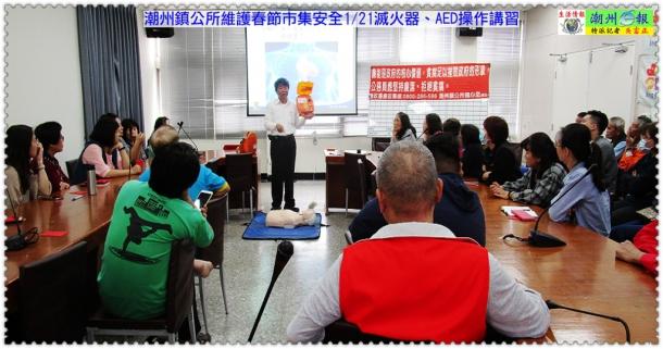 潮州鎮公所維護春節市集安全1/21滅火器、AED操作講習