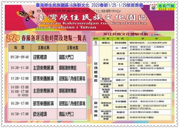 臺灣原住民族園區16族群文化 2020春節1/25-1/29旅遊首選