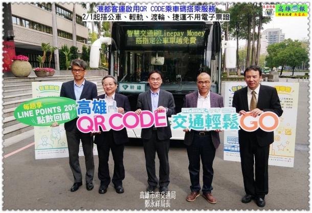 港都客運啟用QR CODE乘車碼搭乘服務2/1起搭公車、輕軌、渡輪、捷運不用電子票證