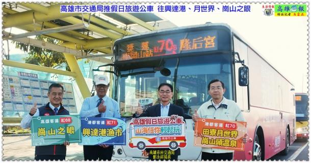 高雄市交通局推假日旅遊公車 往興達港、月世界、崗山之眼